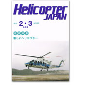 Helicopter Japan 表紙